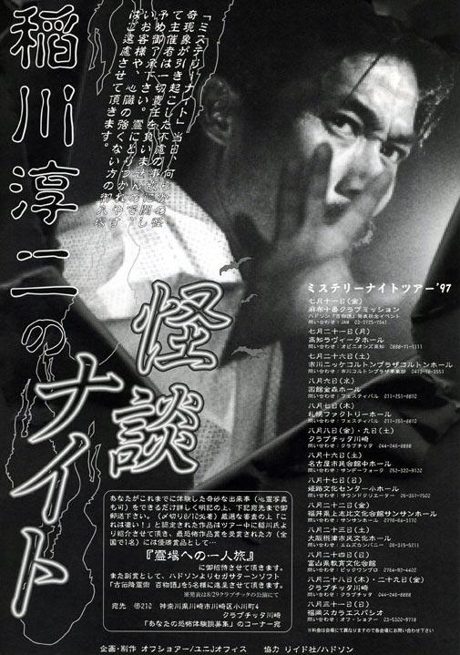 稲川淳二の怪談ナイト97年チラシ