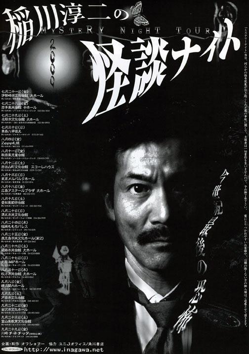 稲川淳二の怪談ナイト2000年チラシ