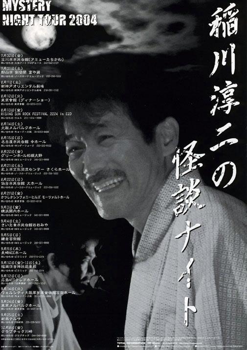 稲川淳二の怪談ナイト2004年チラシ