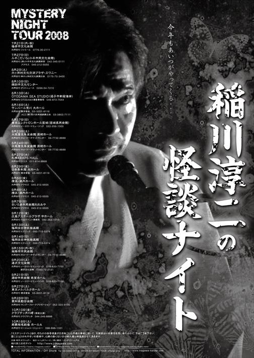 稲川淳二の怪談ナイト2008年チラシ