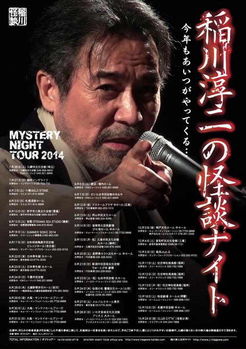 稲川淳二の怪談ナイト2014年チラシ