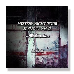 稲川淳二の怪談 MYSTERY NIGHT TOUR Selection10