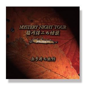 稲川淳二の怪談 MYSTERY NIGHT TOUR Selection11