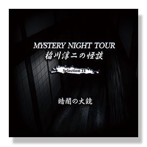 稲川淳二の怪談 MYSTERY NIGHT TOUR Selection21
