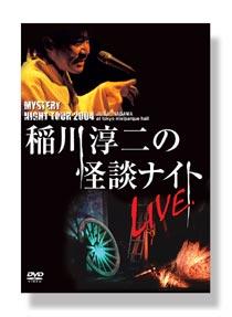 稲川淳二の怪談ナイト LIVE 2004