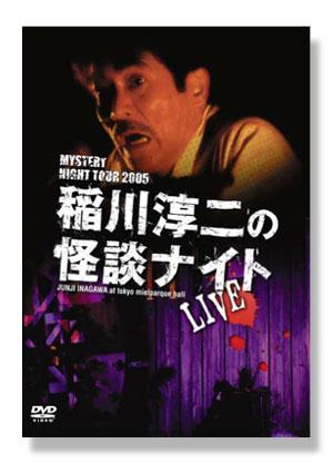 MYSTERY NIGHT TOUR 2005 稲川淳二の怪談ナイト LIVE