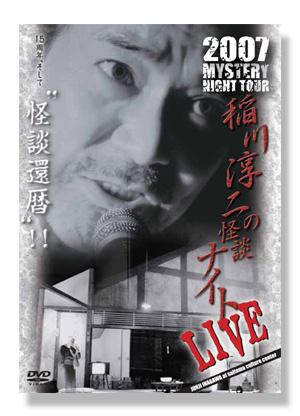 MYSTERY NIGHT TOUR 2007 稲川淳二の怪談ナイト LIVE