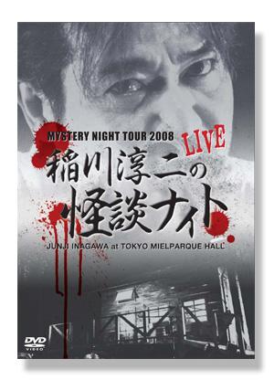 MYSTERY NIGHT TOUR 2008 稲川淳二の怪談ナイト LIVE