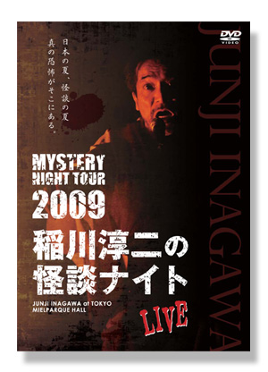 MYSTERY NIGHT TOUR 2009 稲川淳二の怪談ナイト LIVE