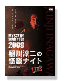 稲川淳二の怪談ナイト LIVE 2009