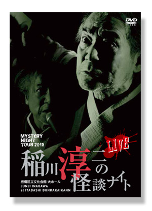 MYSTERY NIGHT TOUR 2015 稲川淳二の怪談ナイト LIVE