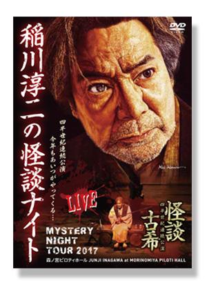 MYSTERY NIGHT TOUR 2017 稲川淳二の怪談ナイト LIVE