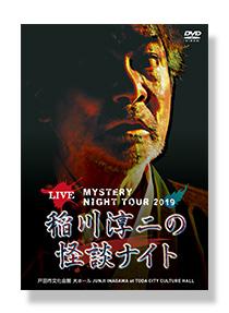 稲川淳二の怪談ナイト LIVE 2019