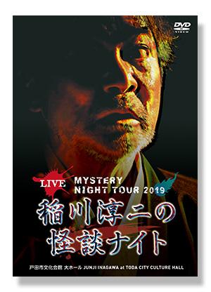 MYSTERY NIGHT TOUR 2019 稲川淳二の怪談ナイト LIVE