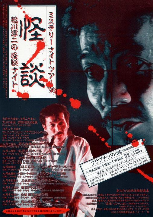 稲川淳二の怪談ナイト96年チラシ