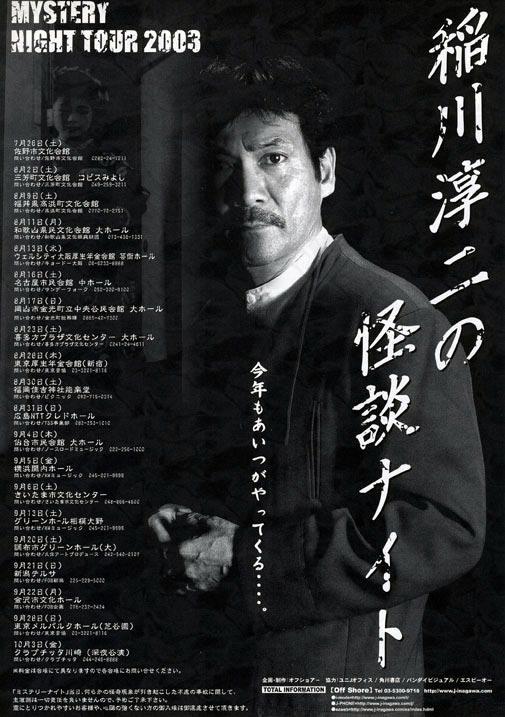稲川淳二の怪談ナイト2003年チラシ