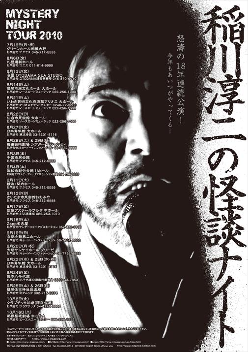 稲川淳二の怪談ナイト2010年チラシ