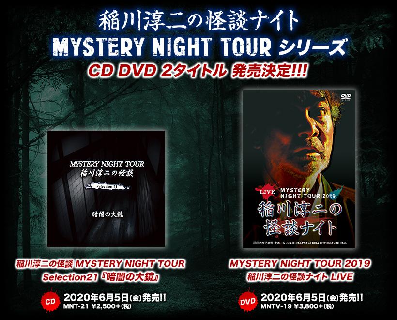 稲川淳二の怪談 MYSTERY NIGHT TOUR Selection シリーズ