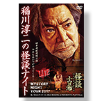 DVD 稲川淳二の怪談ナイト LIVE 2017