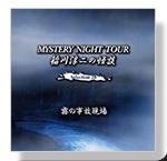 CD「霧の事故現場」