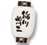 ちょうちん<霊和>(電池式ローソク付)