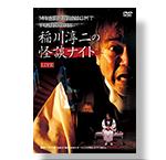 DVD 稲川淳二の怪談ナイト LIVE 2018