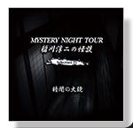 CD「暗闇の大鏡」