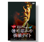 DVD 稲川淳二の怪談ナイト LIVE 2019