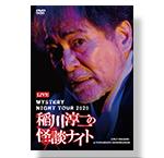 DVD 稲川淳二の怪談ナイト LIVE 2020