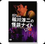 DVD 稲川淳二の怪談ナイト LIVE 2005