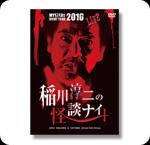 DVD 稲川淳二の怪談ナイト LIVE 2010