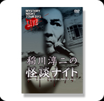 DVD 稲川淳二の怪談ナイト LIVE 2013