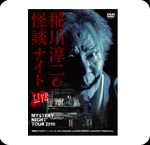 DVD 稲川淳二の怪談ナイト LIVE 2016