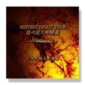 稲川淳二の怪談 MYSTERY NIGHT TOUR Selection5