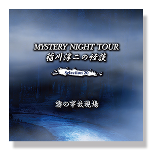 稲川淳二の怪談 MYSTERY NIGHT TOUR Selection20