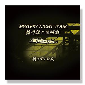 稲川淳二の怪談 MYSTERY NIGHT TOUR Selection22
