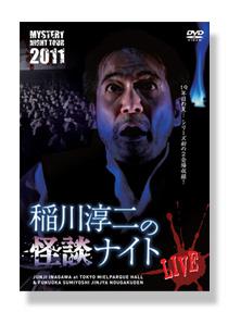 稲川淳二の怪談ナイト LIVE 2011