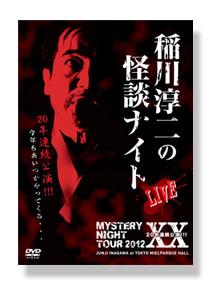 稲川淳二の怪談ナイト LIVE 2012