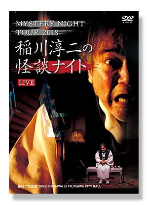 MYSTERY NIGHT TOUR 2018 稲川淳二の怪談ナイト LIVE