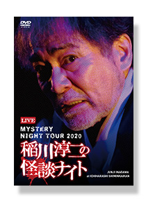稲川淳二の怪談ナイト LIVE 2020