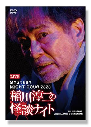 MYSTERY NIGHT TOUR 2020 稲川淳二の怪談ナイト LIVE