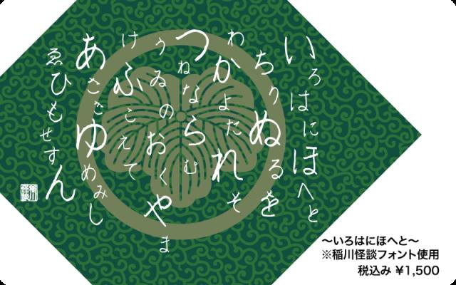 2016_furoshiki_b