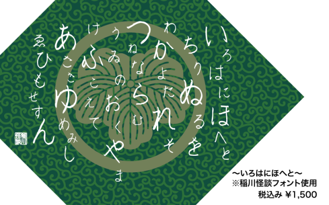 2016_furoshiki_b-640x400